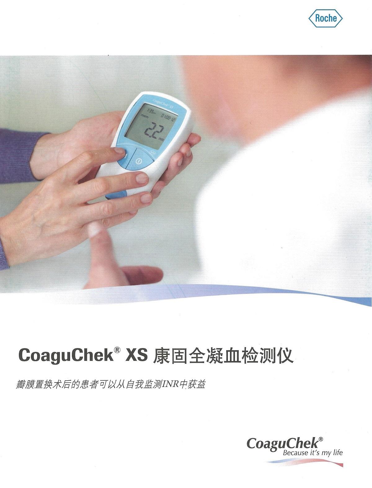 Roche康固全凝血检测仪
